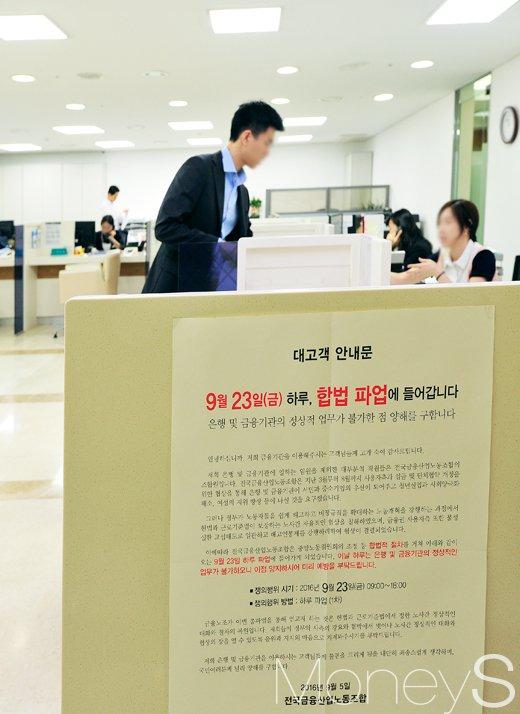 [머니S포토] 내일 금융노조 파업, '은행권은 비상'