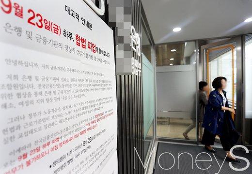 [머니S포토] 오는 23일 금융노조 파업, '은행 업무 괜찮을까?'