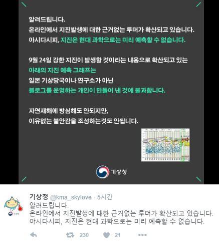 24일 지진. /자료=기상청 트위터 캡처