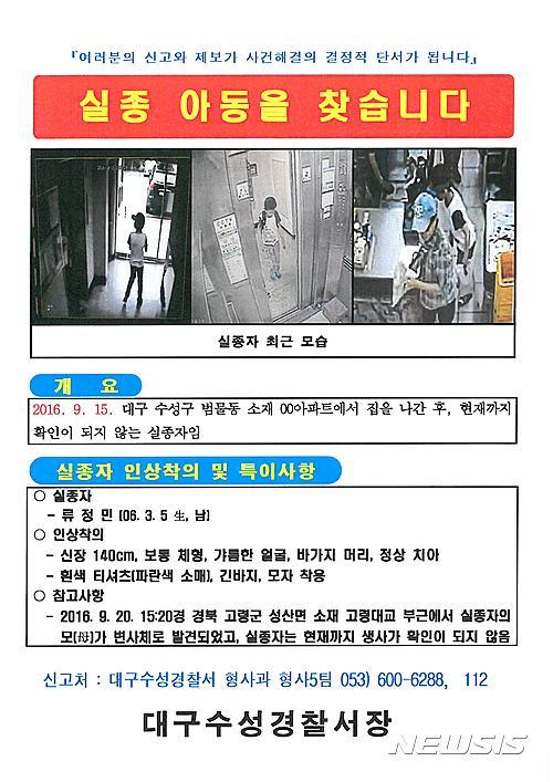 대구 실종.  실종 초등생 류정민군 공개수배 전단. /자료=뉴시스(대구 수성경찰서 제공)