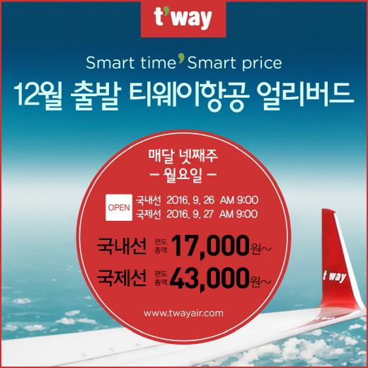 티웨이항공 12월 얼리버드 이벤트 실시… 일본 4만3000원부터