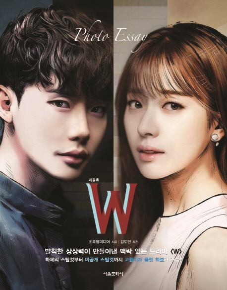 종영 드라마 'W' 인기, 서점가 강타…예약판매 중 10위 올라