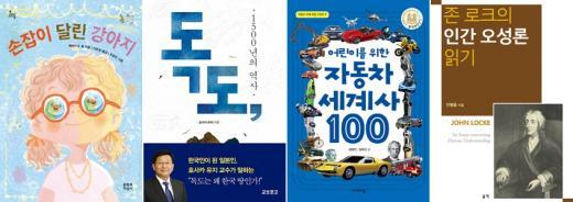 [10월 청소년 권장도서] '독도, 1500년의 역사' 外