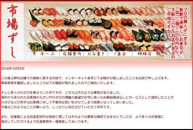/일본 오사카 '시장스시' 홈페이지 캡처