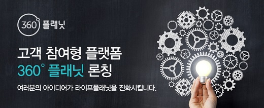 라이프플래닛, 고객 참여형 플랫폼 '360˚ 플래닛' 론칭