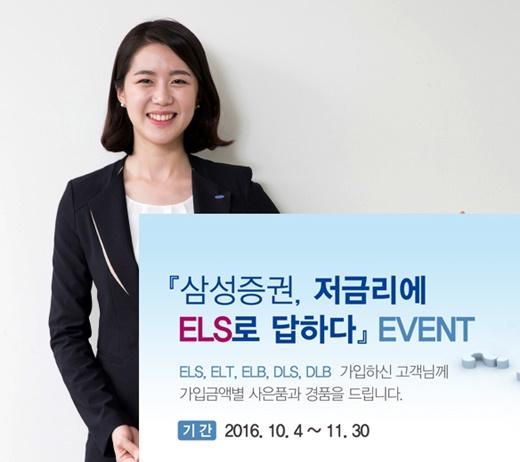 삼성증권, 변동성 낮추고 수익확률 높인 'ELS 가입 이벤트' 진행