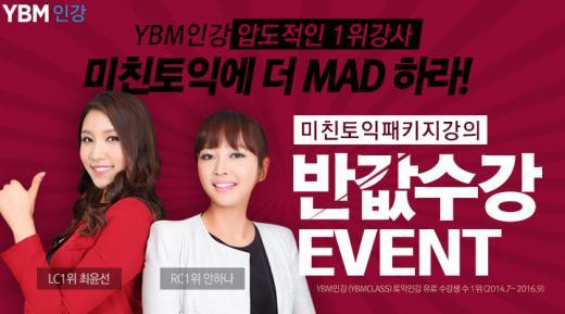 YBM넷, 토익 인강 '미친토익 패키지' 반값 수강 이벤트 실시