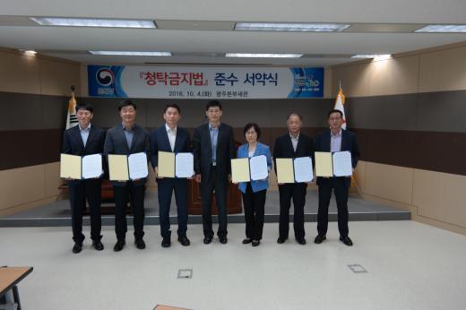광주세관, '청탁금지법' 준수 서약식
