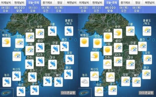 오늘(5일) 오전·오후 날씨. /자료=기상청