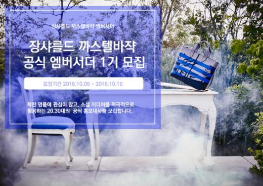 장샤를드 까스텔바쟉, 온라인 엠버서더 모집…6개월간 활동