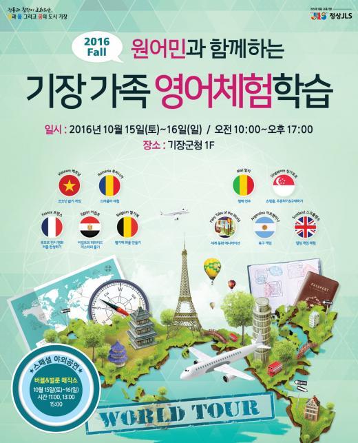 정상제이엘에스, '2016 기장 가족 영어체험학습' 개최…주제는 '세계 여행'