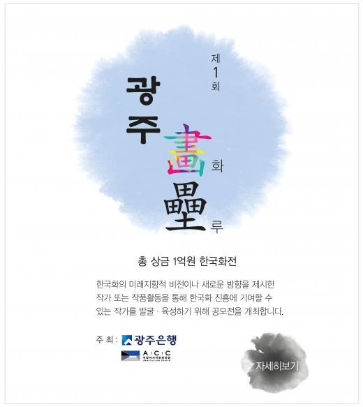광주은행, 한국화 공모전  '제1회 광주 화루' 개최