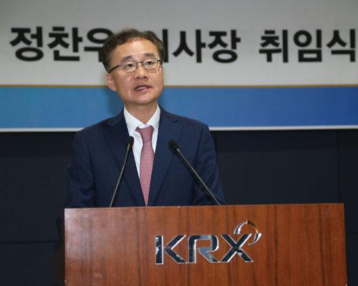 KRX정찬우신임이사장. /사진제공=한국거래서