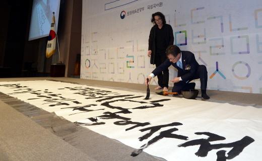 지난 5일 서울 중구 프레스센터에서 열린 함께 만들고 모두 누리는 새 국어사전 '우리말샘' 개통식에서 정관주 문화체육관광부 제1차관이 한글 멋글씨의 마지막 점을 찍고 있는 모습. /사진=뉴시스 DB