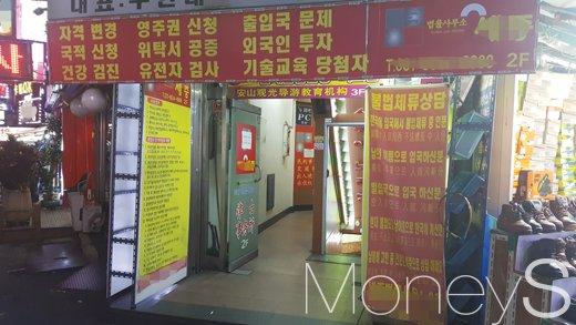 안산역 다문화거리에 있는 중국인 대상 불법체류 상담 광고물. /사진=김창성 기자