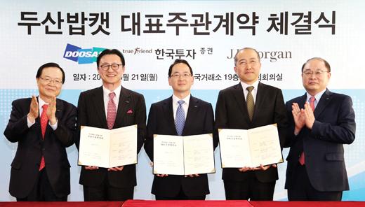 두산밥캣이 지난 3월 한국투자증권 및 JP모간과 IPO를 위한 대표주관계약을 체결했다. /사진제공 =한국거래소
