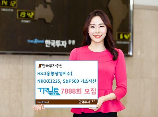 한국투자증권, '원금손실가능조건 45%' ELS 모집