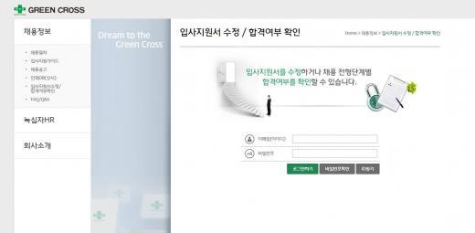 녹십자 채용. /자료=녹십자 채용정보 홈페이지 캡처