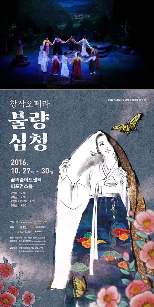 [공연] 고전소설의 재해석, 오페라 '불량심청'