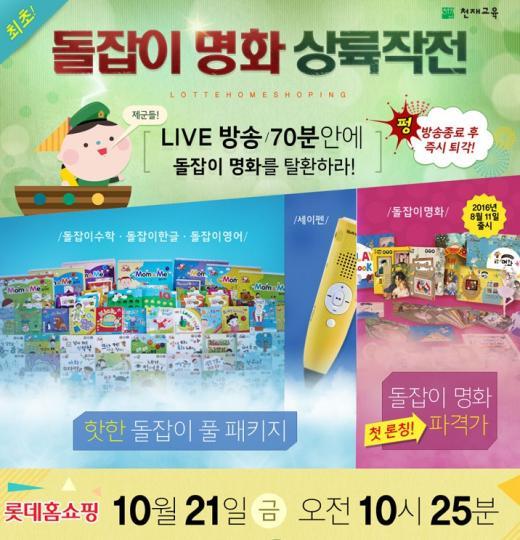 천재교육, 창립 35주년 기념 '돌잡이 명화' 출시