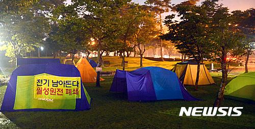 경주 지진. 지난달 26일 경주 시민들이 지진 발생에 따른 불안으로 저녁시간 황성공원 안에 텐트를 친 채 밤을 맞고 있다. /자료사진=뉴시스