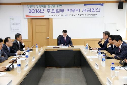농어촌공사 전남본부, 주요 업무 점검회의 개최