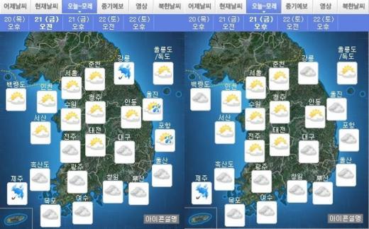 오늘(21일) 오전·오후 날씨. /자료=기상청