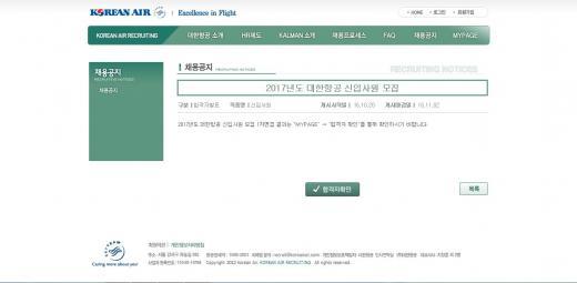 대한항공 채용. /자료사진=대한항공 채용정보 홈페이지 캡처