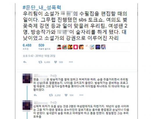박범신 작가/자료=박범신 작가가 방송작가와 출판편집인 등을 성희롱 했다는 내용의 트위터 화면 캡처.
