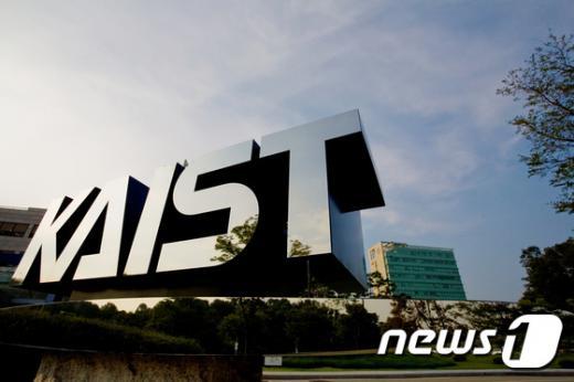 카이스트(KAIST·한국과학기술원). /자료사진=뉴스1