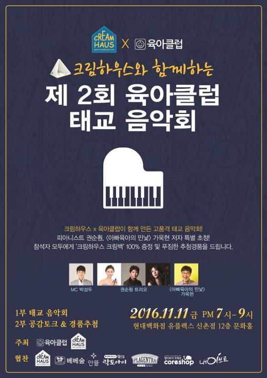 임신육아앱 육아클럽 '크림하우스와 함께하는 태교 음악회' 개최
