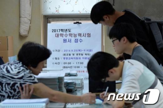 수능 일자. 수험생들이 지난 8월 서울 서부교육지원청에서 '2017학년도 대학수학능력시험' 응시 원서를 접수하고 있다. /자료사진=뉴스1