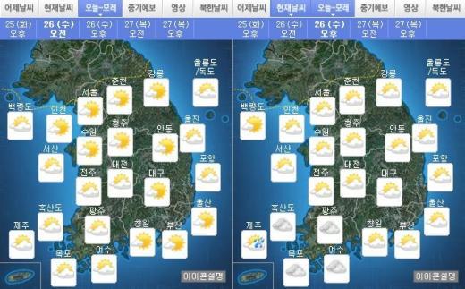 내일(26일) 오전·오후 날씨. /자료=기상청