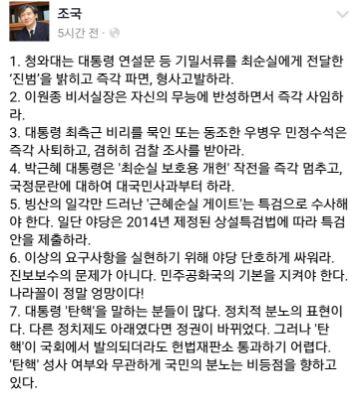 조국. /자료=조국 페이스북 캡처