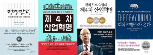 '제4차 산업혁명' 등 경제 트렌드 관련 도서 판매 급증