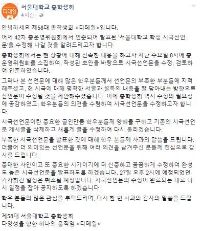 서울대 시국선언. /자료=서울대학교 총학생회 공식 페이스북