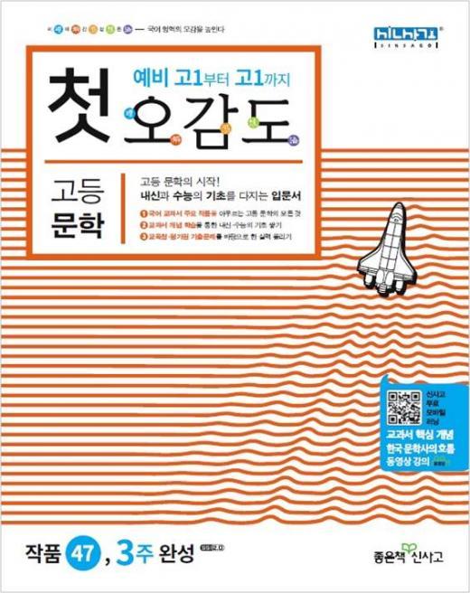 좋은책신사고,  고등 국어 문학 입문서 '첫 오감도 고등 문학' 출간