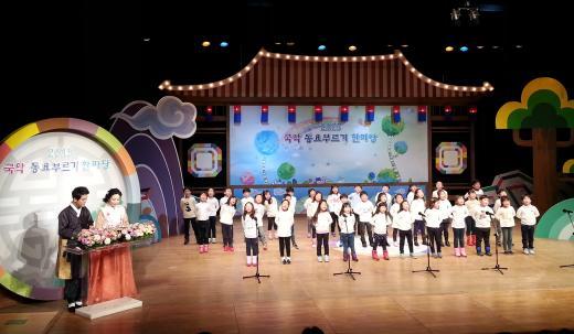 국립국악원, '국악 동요 부르기 한마당' 개최…대상 150만원