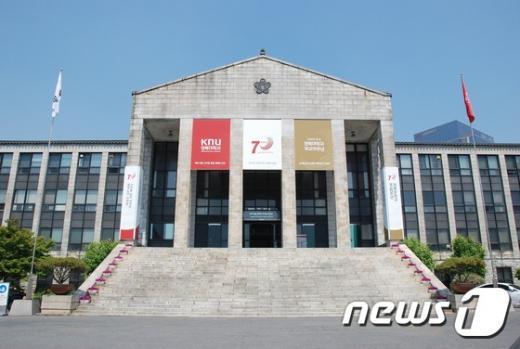 경북대 교수 시국선언. 사진은 경북대 본관. /자료사진=뉴스1