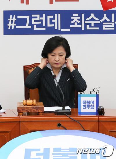여론조사. 추미애 더불어민주당 대표가 오늘(28일) 국회에서 열린 최고위원회의에 참석하고 있다. /자료사진=뉴스1