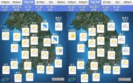 내일(29일) 오전·오후 날씨. /자료=기상청