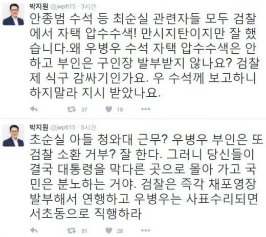 박지원 국민의당 비상대책위원장 트위터 캡처.