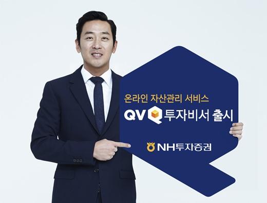 NH투자증권, 온라인 자산관리 정보제공 서비스 'QV투자비서' 출시