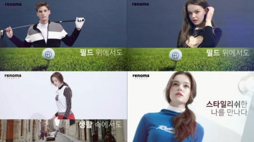 레노마스포츠, 2016 FW 광고영상 공개…'아나스타샤 밀리' 출연