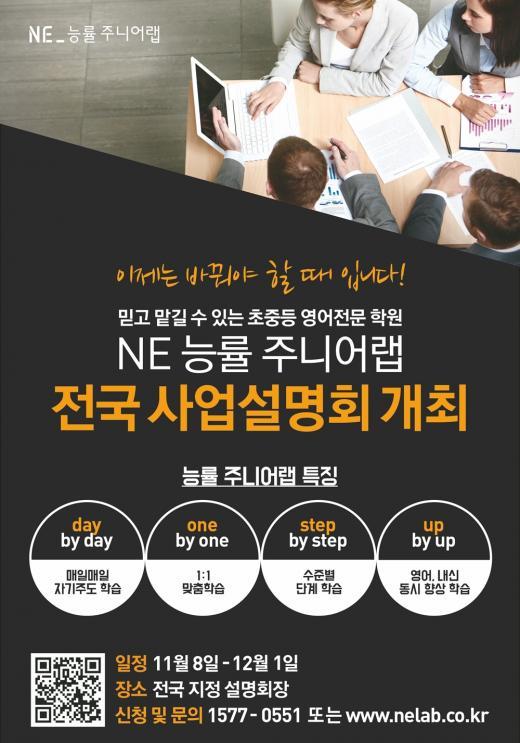 NE 능률 주니어랩, 하반기 전국 사업설명회 개최…초중학생 영어학원 브랜드