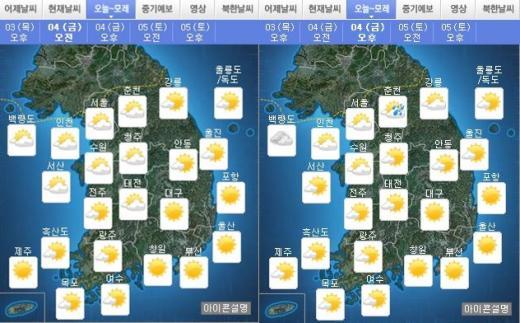 내일(4일) 오전·오후 날씨. /자료=기상청