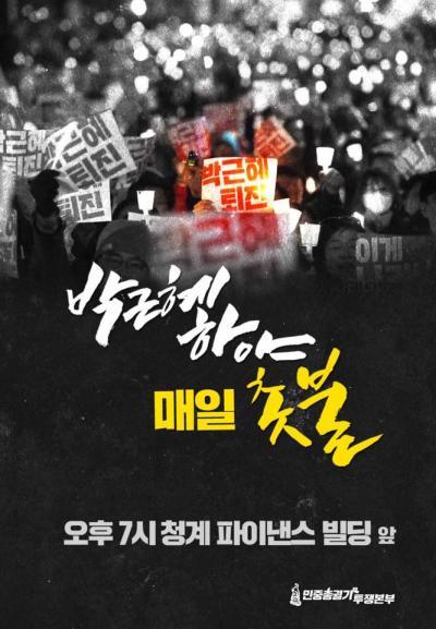 광화문 집회 일정. /자료=민중총궐기 투쟁본부 공식 페이스북