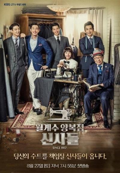 월계수 양복점 신사들. KBS2 '월계수 양복점 신사들' 포스터. /자료사진=KBS2 '월계수 양복점 신사들' 공식 홈페이지