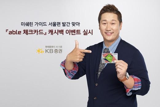 현대증권, 미쉐린가이드 서울편 발간 맞이 'able 체크카드' 캐시백 이벤트