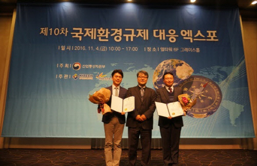 한국생산기술연구원, '제 10차 국제환경규제 대응 엑스포' 성황리 종료